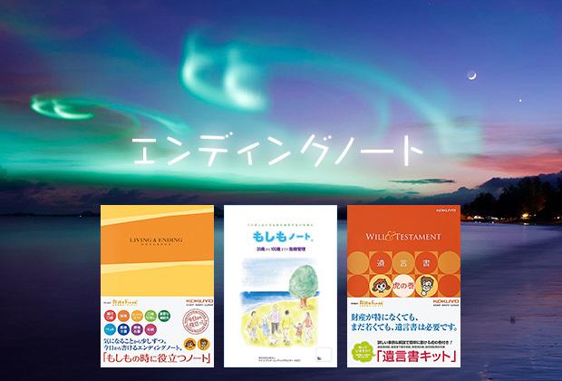 終活 エンディングノート・市販ノート
