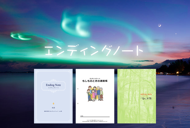 終活 エンディングノート・ダウンロード版