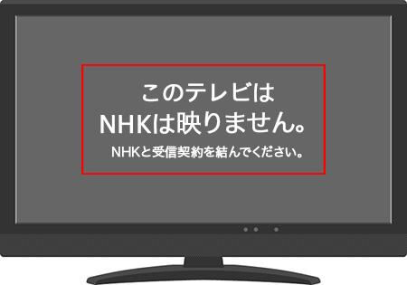 NHKが映らないテレビ