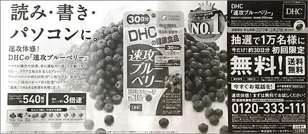 「速攻ブルーベリー」5弾新聞広告