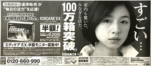 エディケア EX
