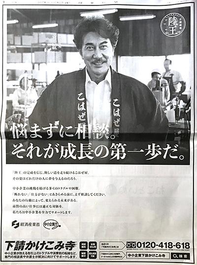 陸王、こはぜ屋「宮沢社長」新聞広告15段
