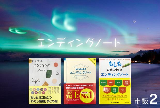 市販ノート編