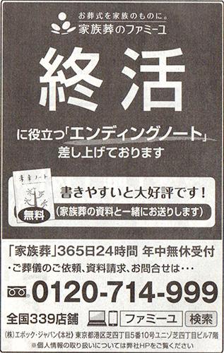 1/6新聞突き出し広告