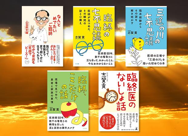 臨終を考える本 5冊