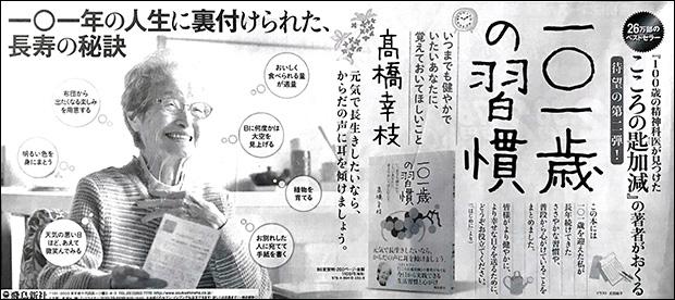 高橋幸枝 著『101歳の習慣』新聞広告