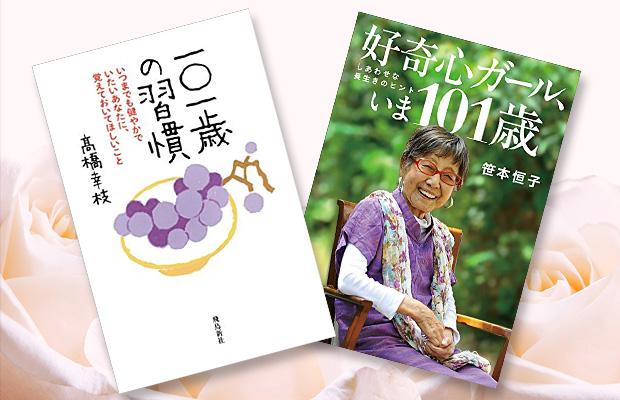 『101歳の習慣』『好奇心ガール、いま101歳』