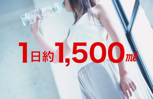 1日1500ml水分補給