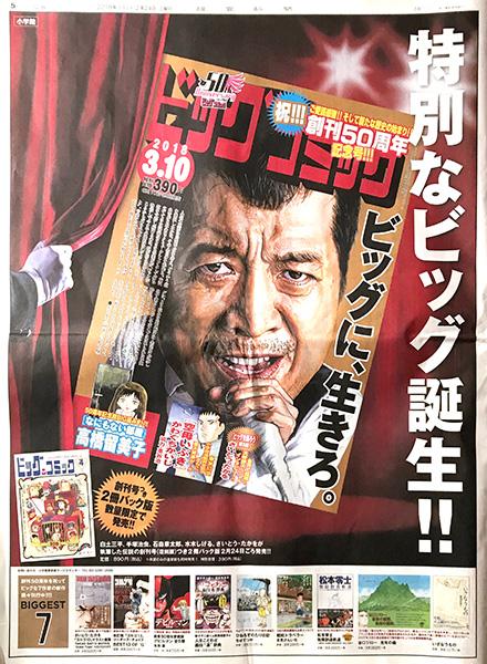 ビッグコミック創刊50周年新聞広告