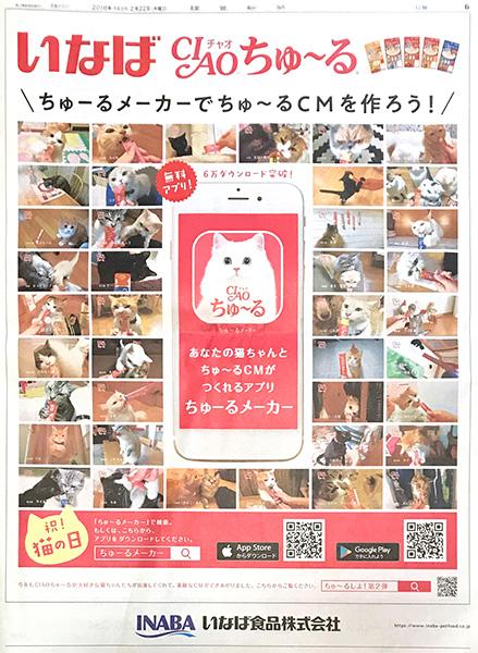 いなば『CIAOちゅ〜る』新聞15段広告