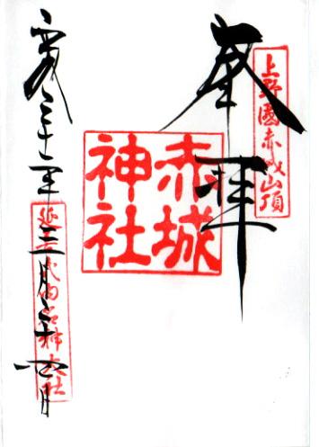 赤城神社の御朱印
