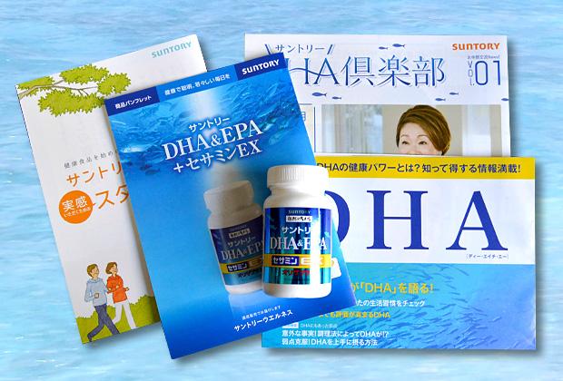 サントリー「DHA&EPA+セサミンEX」