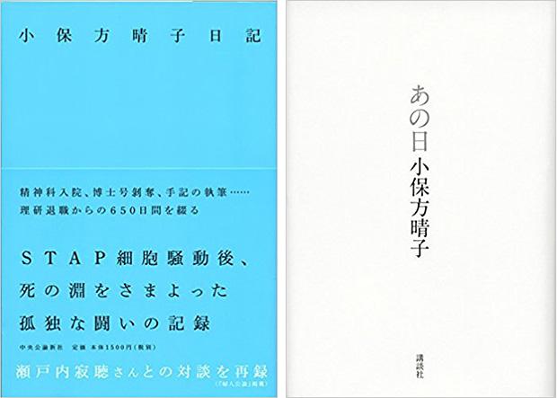 小保方晴子著作2冊