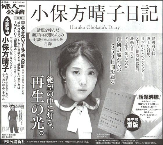 小保方晴子日記・新聞広告
