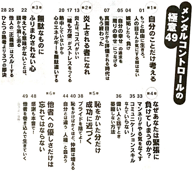 ホリエモン 堀江貴文著「自分のことだけ考える。」新聞広告
