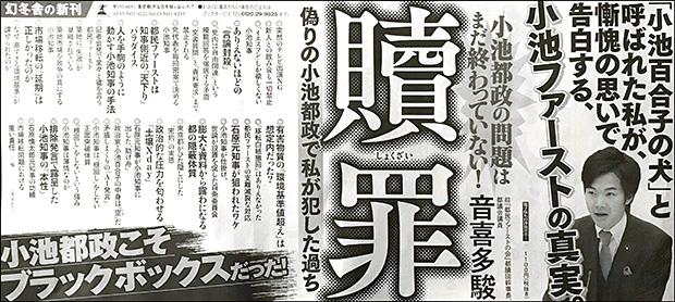 音喜多駿「贖罪」新聞広告