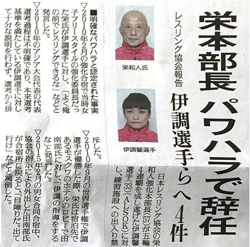 日本レスリング協会パワハラ認める