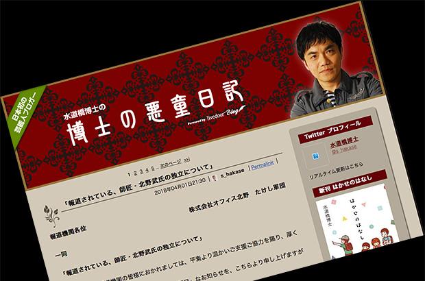 水道橋博士の『博士の悪童日記』ブログ