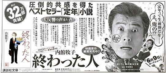 終わった人・新聞広告5段