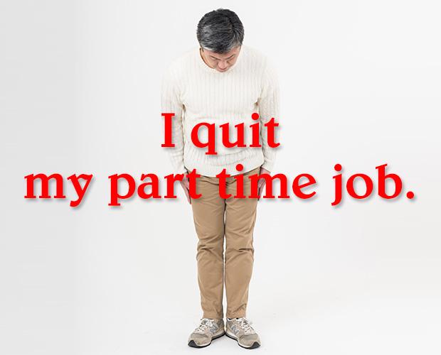 アルバイトを辞める