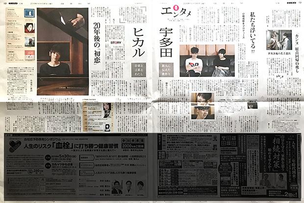 宇多田ヒカル・新聞広告