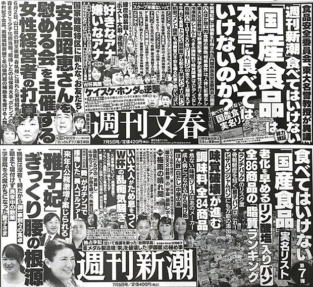 今週の週刊文春・週刊新潮(6月28日)