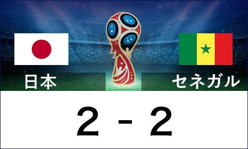 日本 vs セネガル 2-2