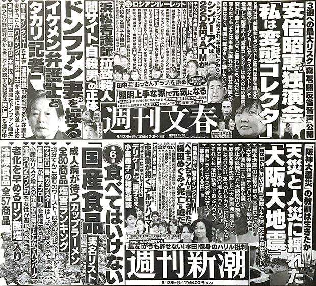 今週の週刊文春・週刊新潮(6月21日)