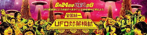 全国統一 UFO対策模試