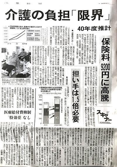 5月29日火曜日朝刊