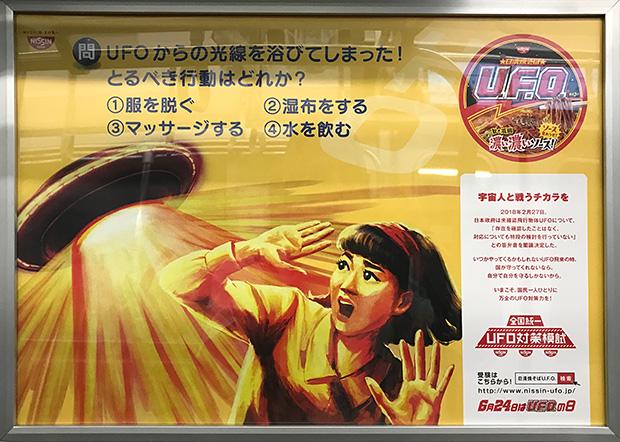 日清焼きそば・全国統一 UFO対策模試