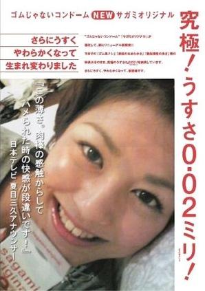 夏目三久・サガミオリジナル