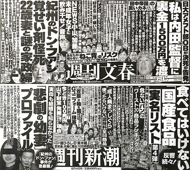 週刊文春・週刊新潮(6月7日)