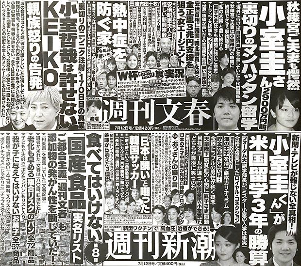 今週の週刊文春・週刊新潮(7月5日)
