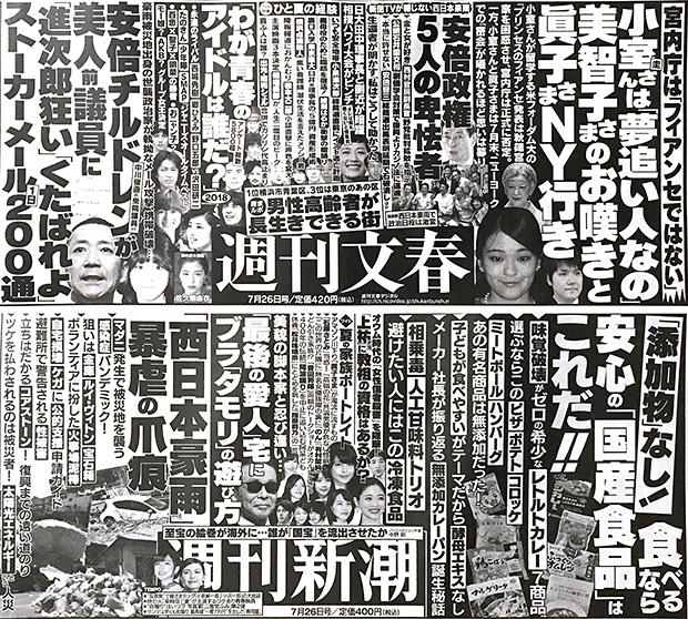 今週の週刊文春・週刊新潮(7/19)