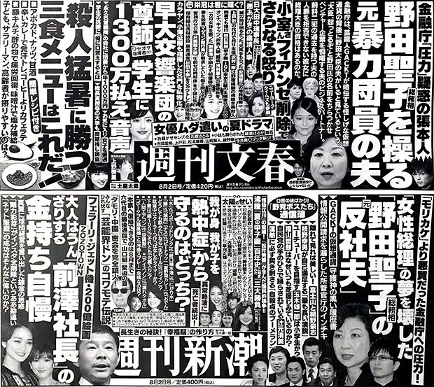 今週の週刊文春・週刊新潮(7/26)