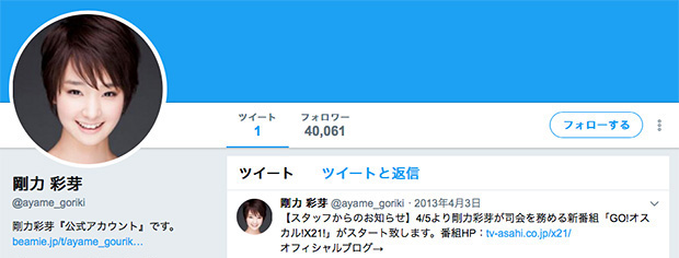 Twitter剛力彩芽「公式アカウント」