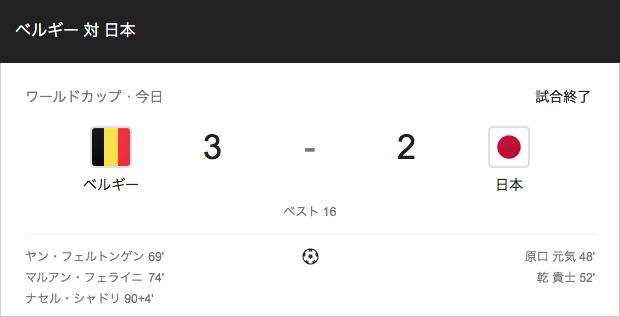 「ベルギー vs 日本」3-2