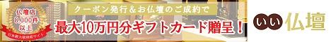 鎌倉新書【いい仏壇】