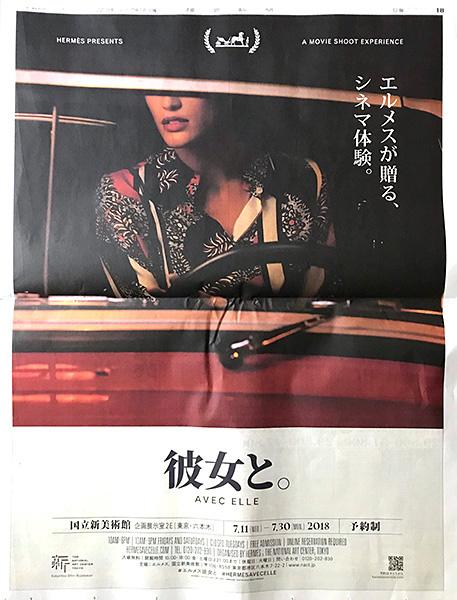 新聞広告「エルメスが贈る、シネマ体験。彼女と。」