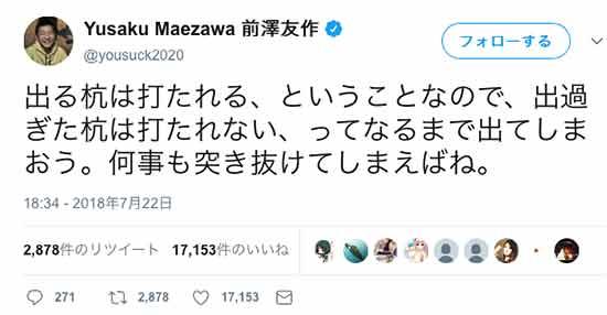 ZOZOTOWN前澤友作氏のTwitter