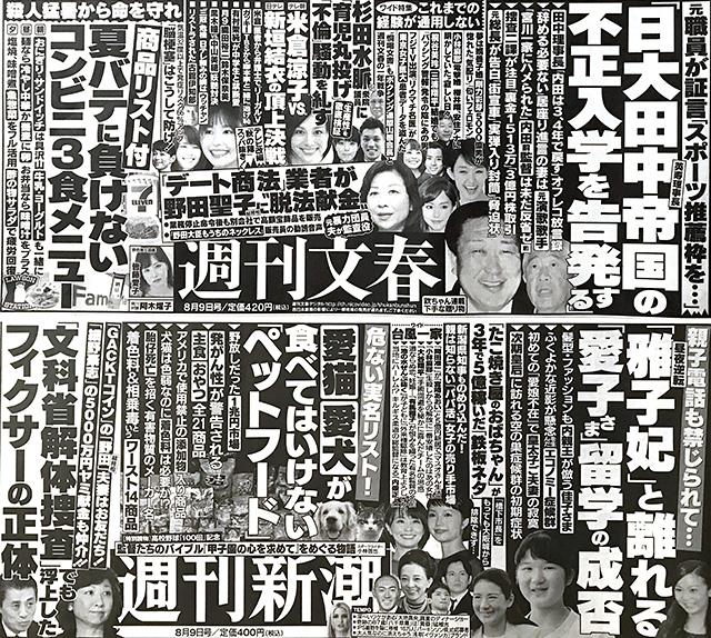 週刊文春・週刊新潮(8/2)