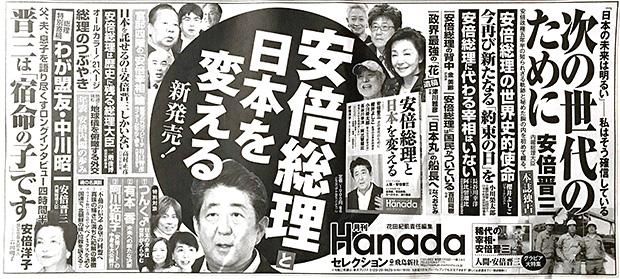 月刊「Hanada」の新聞広告