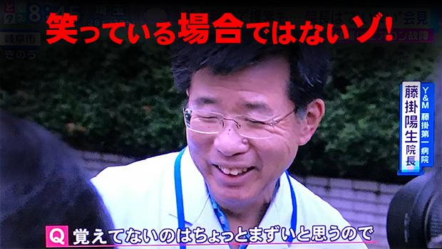 藤掛陽生院長
