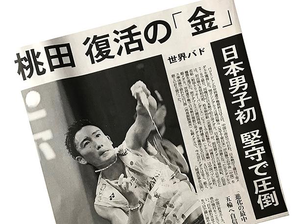 桃田復活の「金」