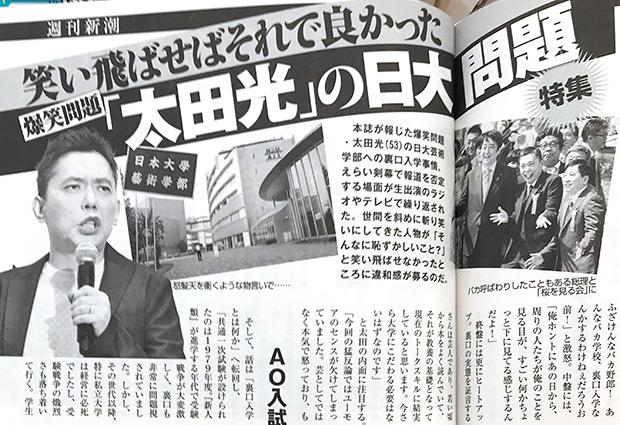 爆笑問題・太田光、日大裏口入学!?