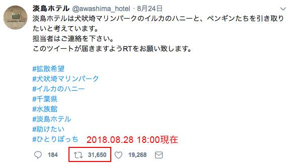 淡路島ホテルのツイッター