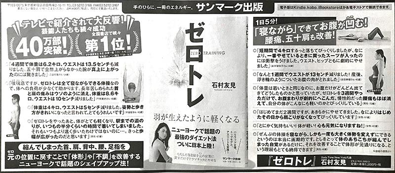 ゼロトレ・新聞広告