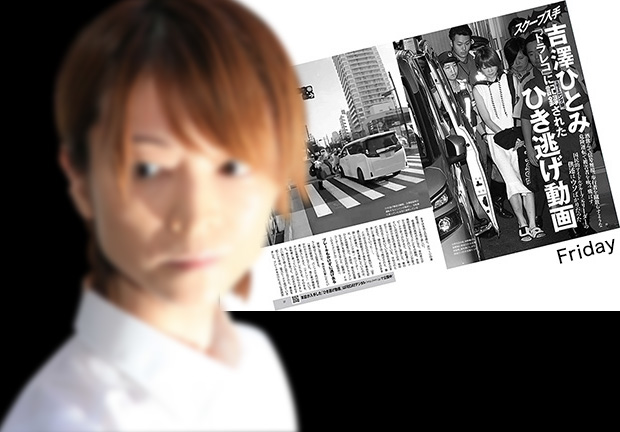 吉澤ひとみ、27日保釈