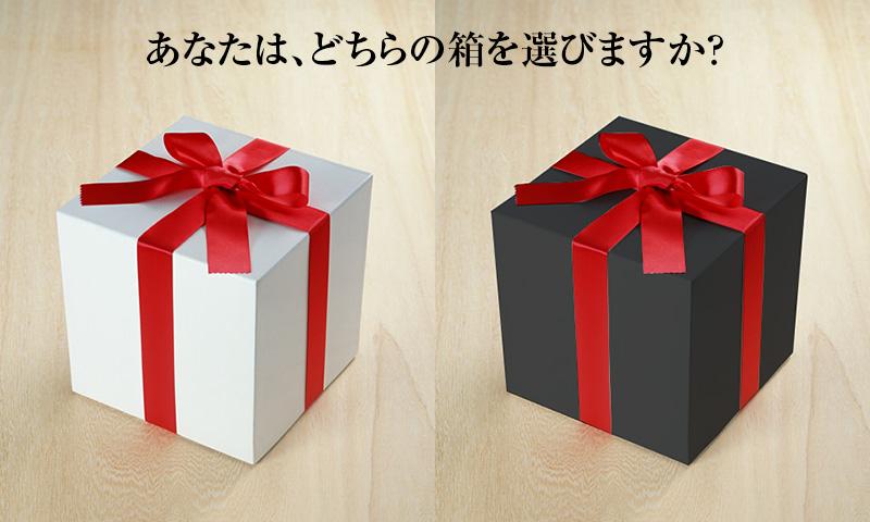 どちらの箱を選びますか?